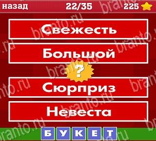 Кроссворды  играть бесплатно на QuickSavesu