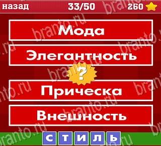 4 картинки одно слово ответы на все уровни 22 уровень 12