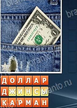 Угадай слово 4 картинки одно слово ответы уровень 1 8