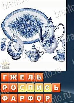 4 картинки одно слово ответы на все уровни айфон 8