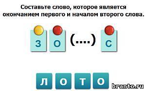 игры онлайн составить слово из букв