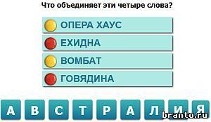 Игра насколько вы умны ответы уровень
