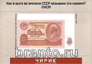 Ответы на игру Вспомни СССР: уровень 272