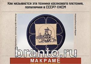 Вспомни СССР помощь: уровень 274