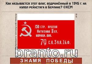 Игра Вспомни СССР подсказки: уровень 275