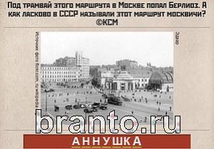 Вспомни СССР решения: уровень 277