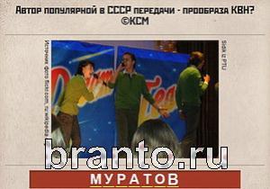 Игра Вспомни СССР решения: уровень 278