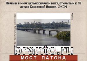 Вспомни СССР ответы: уровень 286