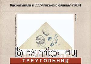 Вспомни СССР ответы: уровень 287