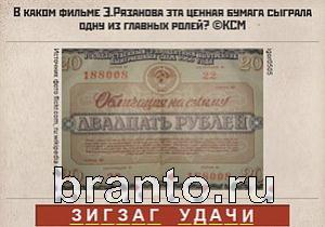 Вспомни СССР ответы: уровень 293