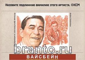 Вспомни СССР ответы: уровень 295