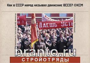 Вспомни СССР ответы: уровень 300