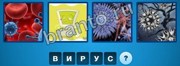 Ответы угадай слово по 4 картинкам в контакте