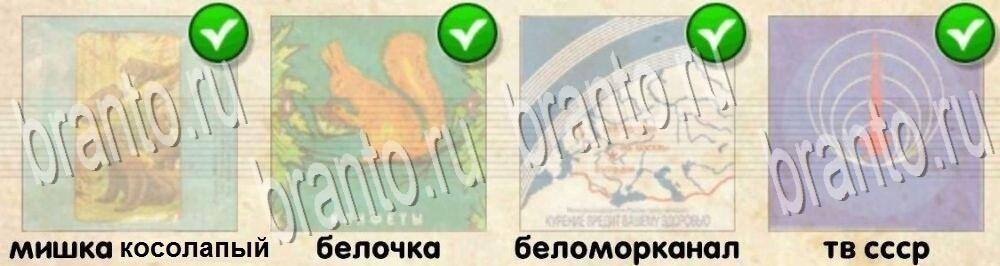 Логотипы СССР ответы на игру для android ...: branto.ru/index/logotipy_sssr_otvety_na_igru_dlja_android_ios...