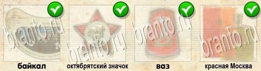 Логотипы Ссср Ответы На Игру В Картинках.Rar
