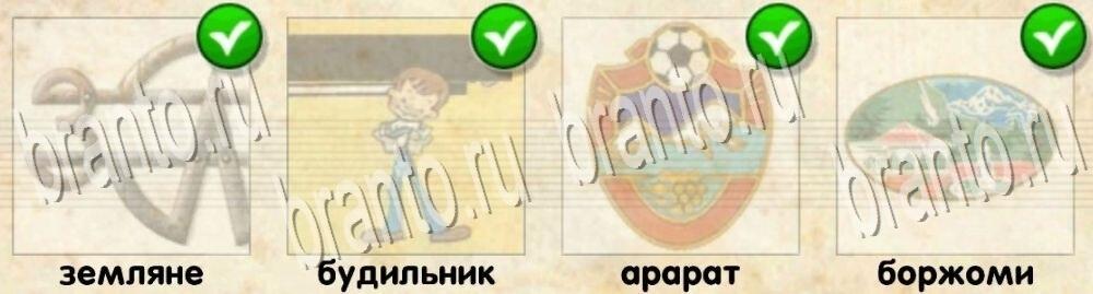 Логотипы СССР android, ios - ответы на игру ...: branto.ru/index/igra_logotipy_sssr_dlja_telefona_ajfona_otvety_na...