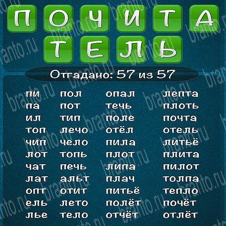 Ответы на игру слова из слова 12 уровень