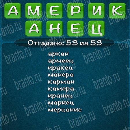 игра из слова составить много слов бесплатно на андроид