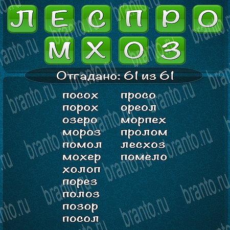 какое слово можно составить из слова грамзапись в игре