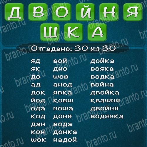Ответы из игры угадай слово по 4 картинкам ответы на все уровни 16