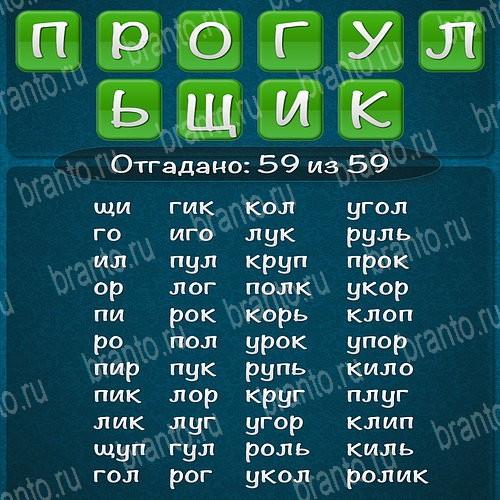 Слова из слова благоухание 63 слова ответы