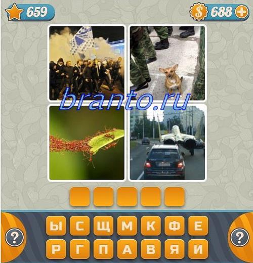 Ответы и вопросы на игру 4 картинки одно слово