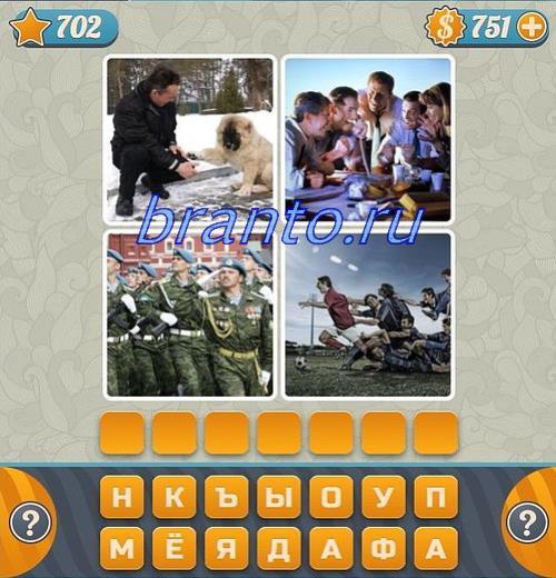 игра 4 фотки одно слово ответы 231 уровень
