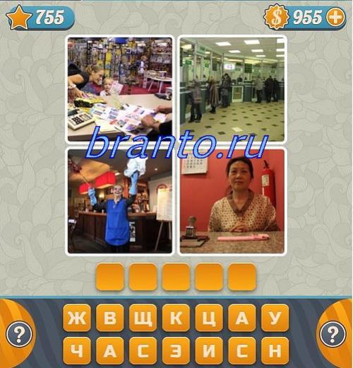 Все ответы к игре угадай слово по 4 картинкам