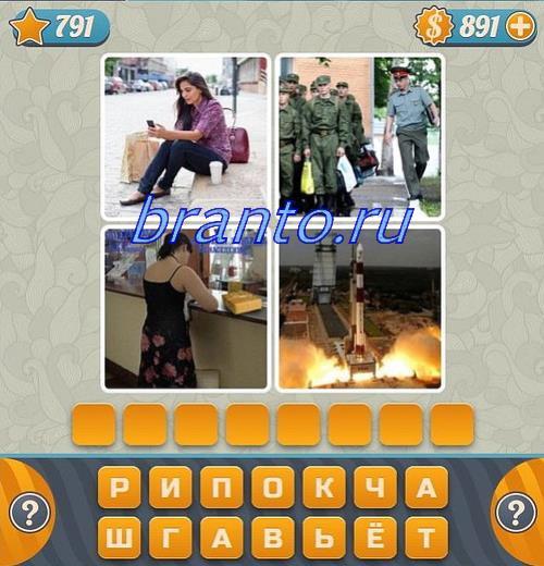 Игра угадай слово по 4 картинкам в одноклассниках ответы на все уровни 9