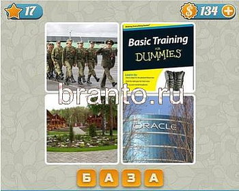 Словоед 17 уровень: марш, BASIC TRAINING, сад, здание ORACLE