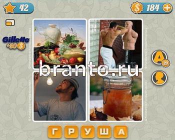Ответы на игру самый умный угадай слово по картинкам все уровни 4