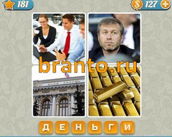 Ответы на игру 4 картинки одно слово 192 уровень в
