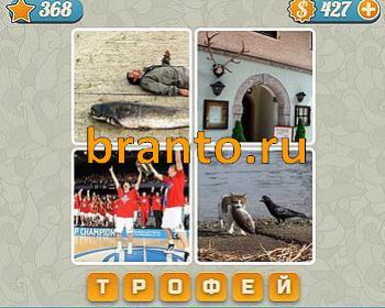 4 фото 1 слова ответы 4 буквы все ответы в картинках 12