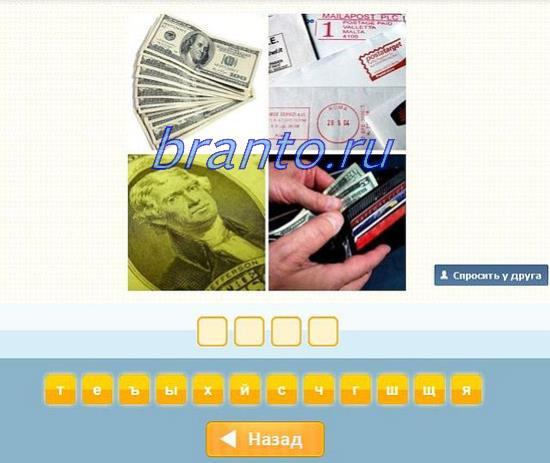 4 картинки 1 слово играть онлайн на компьютере 5