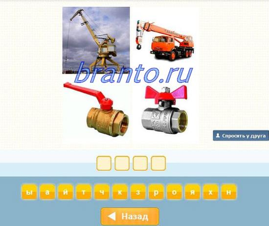 Игра угадай слова по картинкам онлайн бесплатно