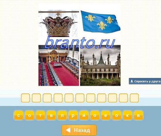угадай слово по 4 картинкам ответы показуха