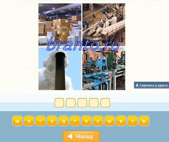Угадать слова по картинкам играть онлайн бесплатно 1