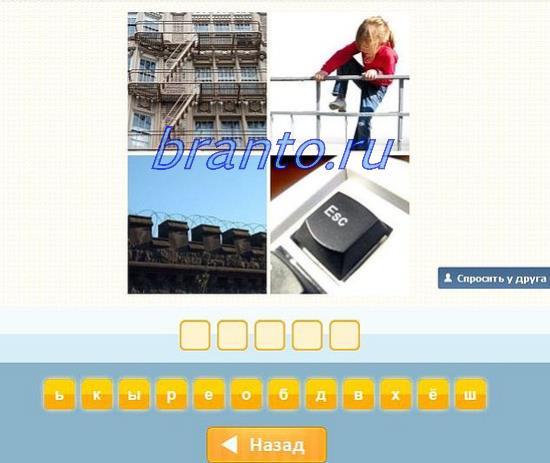 4 картинки 1 слово ответы на игру android комплекты 1 2 3