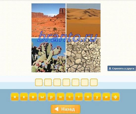 4 картинки 1 слово ответы на картинках буквы 10