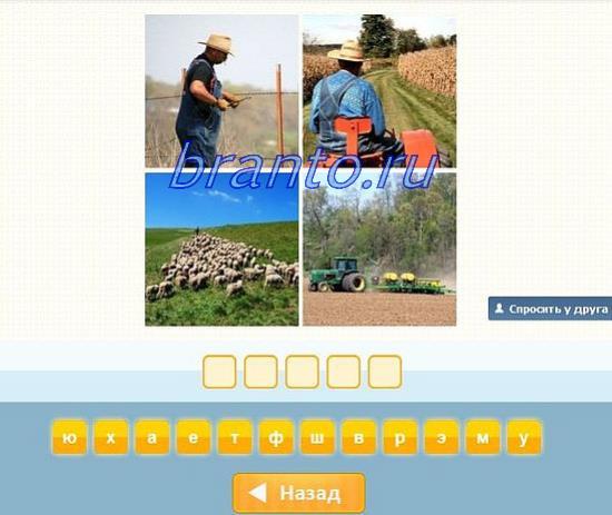 4 картинки одно слово ответы на все уровни на андроид 16