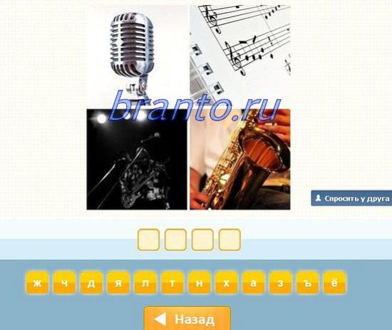 Ответы из игры угадай слово по 4 картинкам ответы на все уровни 9