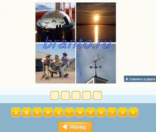 Угадай слово по четырем картинкам играть ответы