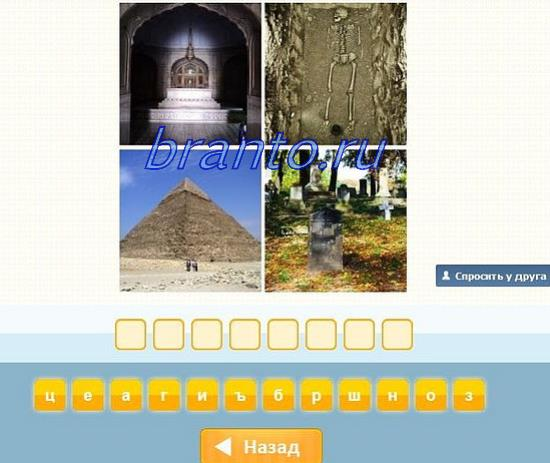 4 фотки 1 слово 5 букв все ответы в картинках 3