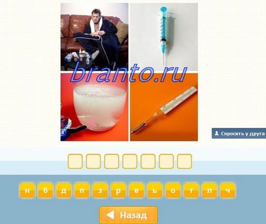4 фотки 1 слово 5 букв все ответы в картинках 1