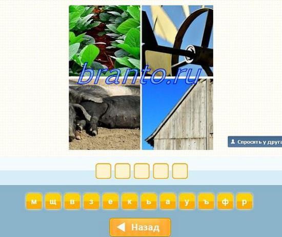 Игра угадай слово ответы 4 картинки одно слово