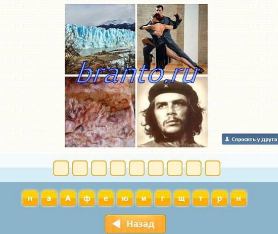 4 картинки одно слово ответы на все уровни 5 букв 12