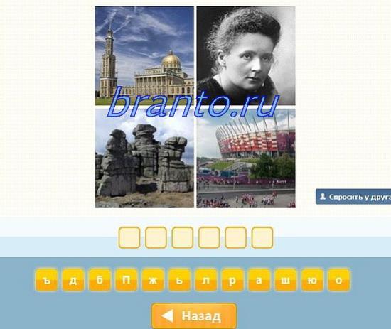 Угадай слово по 4 картинкам ответы все уровни 7