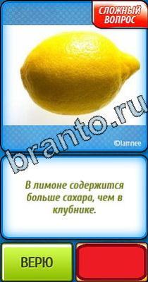 В лимоне сахара больше чем в клубнике