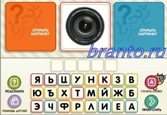Игра угадать слово по картинкам онлайн бесплатно 4