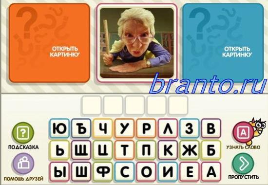 ответы к игре 200 головоломок угадай слово